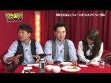 171015 WakeAri! Red Zone #202 (NMB48 Shibuya Nagisa)