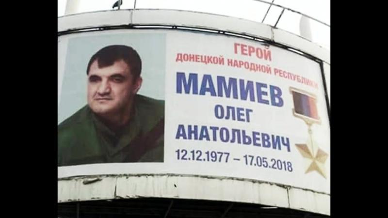 Памяти Героя ДНР Олега Мамиева