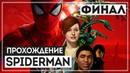 Marvel's Spider Man 14 ФИНАЛ ВЫНОС МОЗГА PS4 Pro