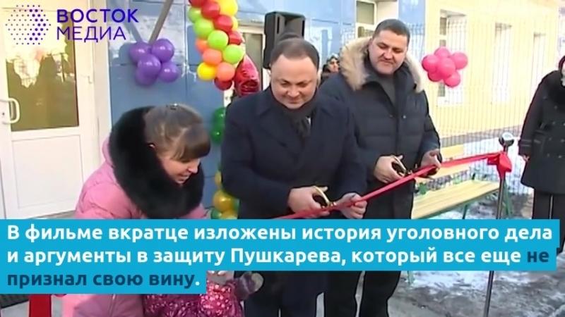 «Игорь Пушкарев: Доказательство правды»