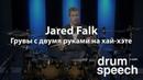 Jared Falk - грувы с двумя руками на хай-хэте