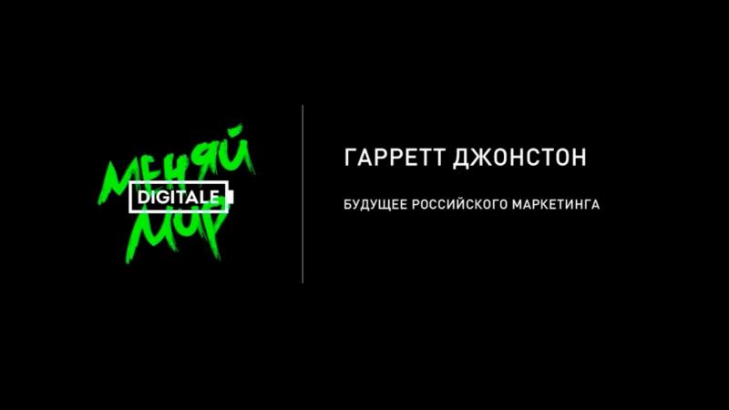 Гарретт Джонстон «Будущее российского маркетинга»
