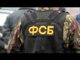 ФСБ: ячейка ИГ (запрещена в РФ) с Ямала планировала теракты в Москве