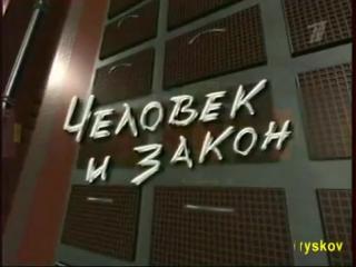 Человек и закон с Алексеем Пимановым  (2010) 21.01.10г.