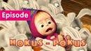 Masha and The Bear Hokus Pokus Episode 25 New video for kids 2016
