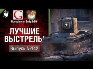 Лучшие выстрелы №142 - от Gooogleman и Sn1p3r90 [World of Tanks]