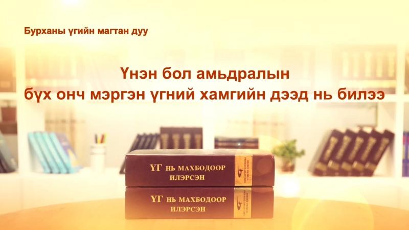 """Христийн сүмийн магтан дуу """"Үнэн бол амьдралын бүх онч мэргэн үгний хамгийн дээд нь билээ"""""""