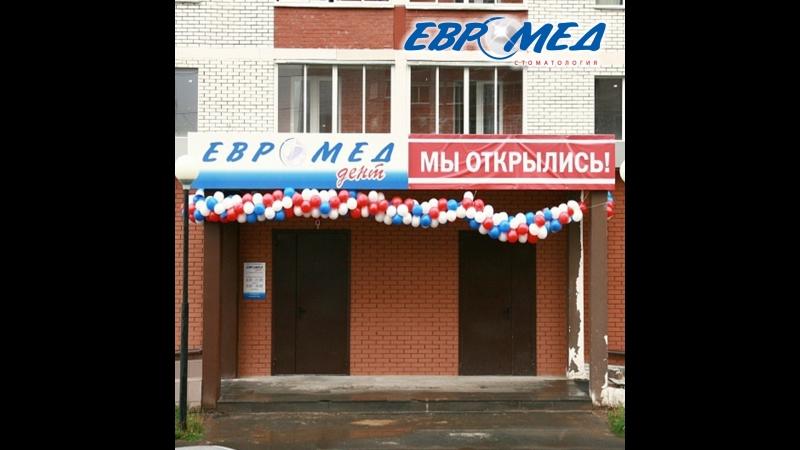 Стоматологическая поликлиника «Евромед Дент» на ул. Совхозной, 1А