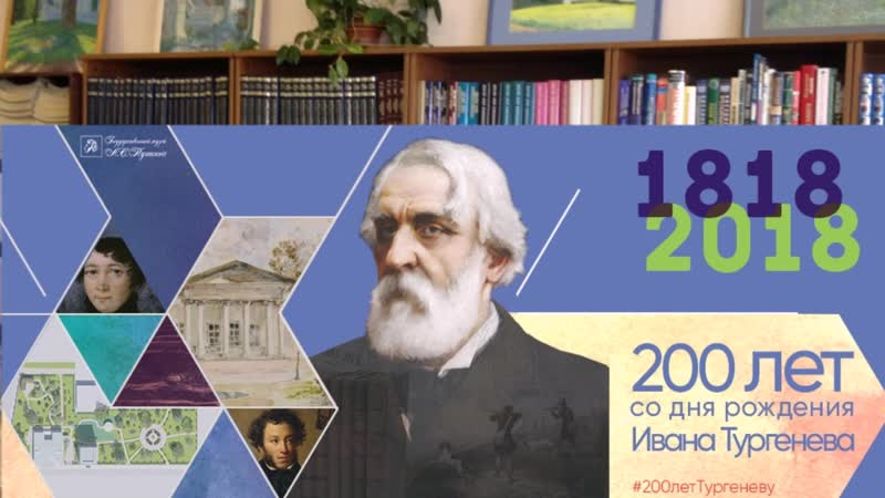 200 лет И.С.Тургенева.Библиотека №23(Федюково)МУК ЦБС г.Пдольска
