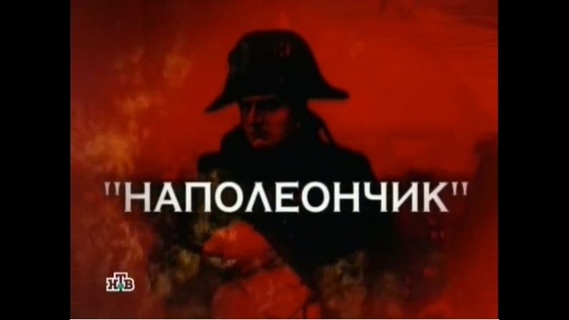 """☭☭☭ Следствие Вели с Леонидом Каневским (18.09.2009). «""""Наполеончик""""» ☭☭☭"""
