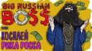 BIG RUSSIAN BOSS ИСТОРИЯ БОЛЬШОГО РУССКОГО БОССА - ПРОСТО