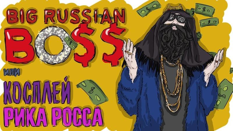 BIG RUSSIAN BOSS | ИСТОРИЯ БОЛЬШОГО РУССКОГО БОССА - ПРОСТО