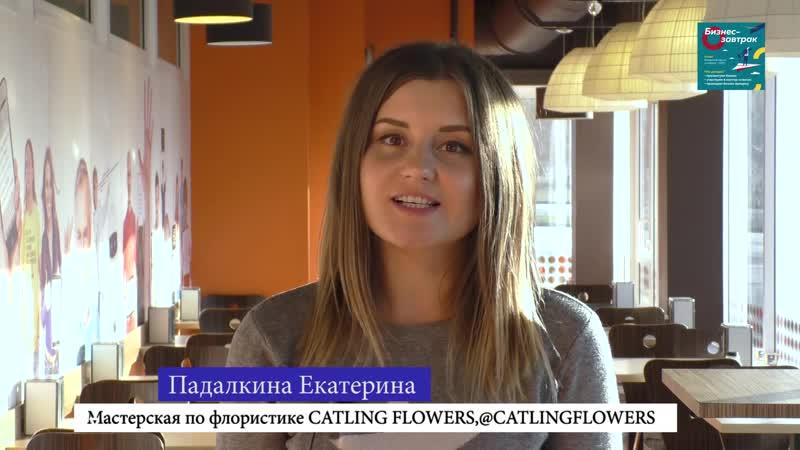 Падалкина Екатерина, мастерская по флористике CATLING FLOWERS, @CATLINGFLOWERS
