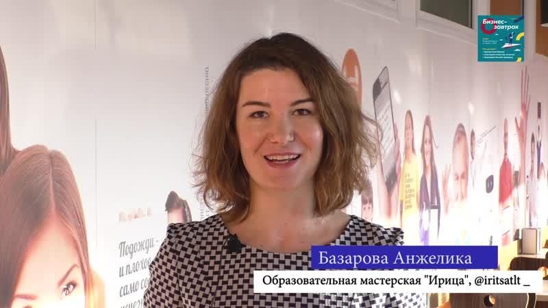 Базарова Анжелика. Образовательная мастерская Ирица @iritsatlt