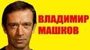 Владимир Машков, биография, Vladimir Mashkov