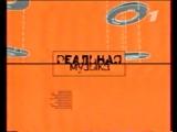 Анонс программы Реальная музыка (ОРТ, 2001)