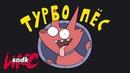 ПСИНА С ТУРБИНОЙ | Турбо Пёс | Авторская анимация