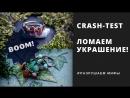 Crash test Ломаем украшение ручной работы