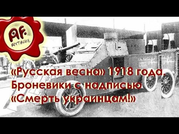 «Русская весна» 1918 года. Броневики с надписью «Смерть украинцам!»