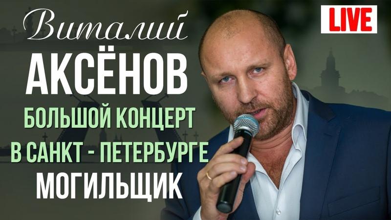 Виталий Аксенов - Могильщик (Большой концерт в Санкт-Петербурге 2017)