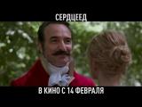 Сердцеед - В кино с 14 февраля