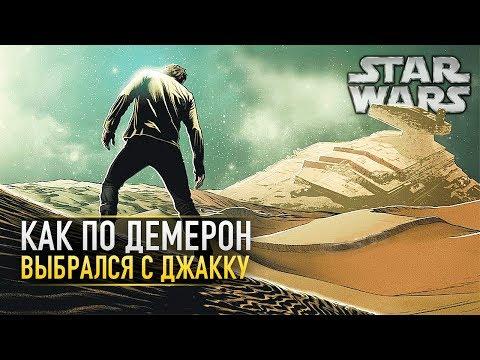 Как По Демерон выбрался с планеты Джакку и венулся на базу сопротивления?