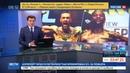 Новости на Россия 24 • Бой между Мейвезером и МакГрегором состоится в Лас-Вегасе 26 августа