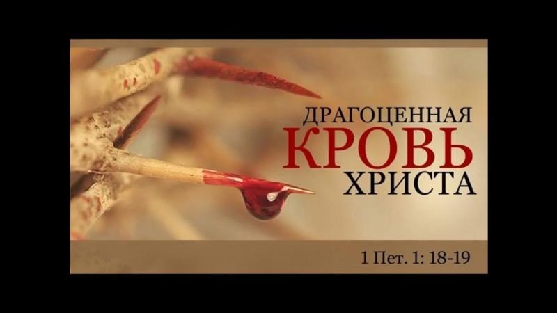 Д.И.Янцен. Драгоценная Кровь Христа. МСЦ ЕХБ.