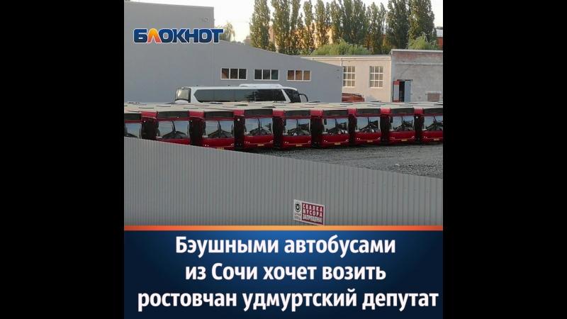 Бэушными автобусами из Сочи хочет возить ростовчан удмуртский депутат