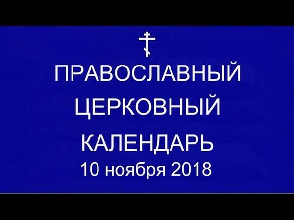 Православный † календарь. Суббота, 10 ноября, 2018г. Прп. И́ова игумена Почаевского (1651)