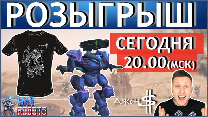War Robots - Розыгрыш! 4 000 золота 8 футболок Джон $ 4 робота Mercury!