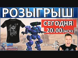 War Robots - Розыгрыш! 4 000 золота 8 футболок