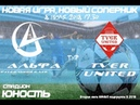 ФК Альфа Tver United