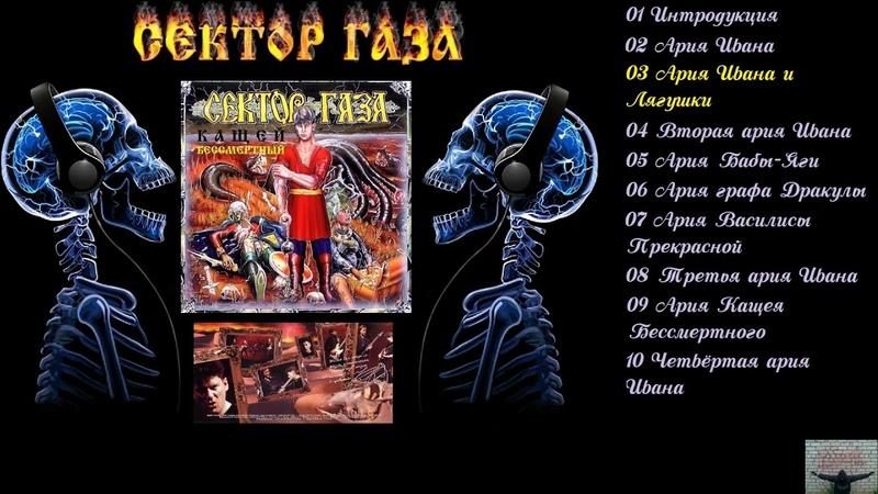 Сектор Газа - Кащей Бессмертный (Full album) 1994