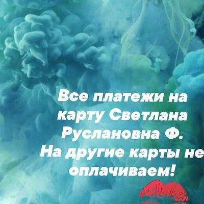 Светлана Филинская