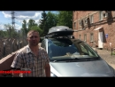 Аренда багажника Thule и автобокса Атлант Discovery Sport 431 на автомобиль Opel Zafira