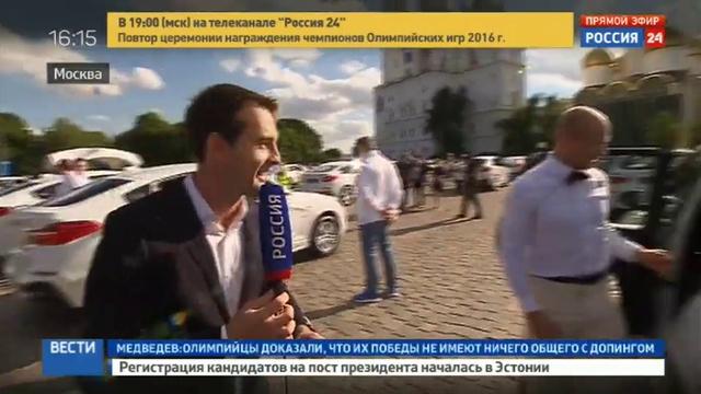 Новости на Россия 24 На Ивановской площади Кремля олимпийцам вручили российские BMW