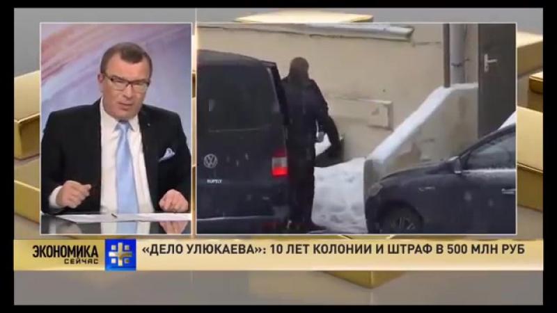 Улюкаев приплыл на 10 лет колонии и 500 млн рублей штрафа.