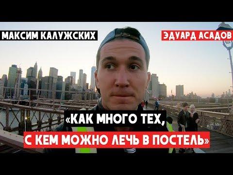 Максим Калужских - Как много тех, с кем можно лечь в постель. (Эдуард Асадов)