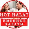 Hot Halat - Халаты с именной вышивкой