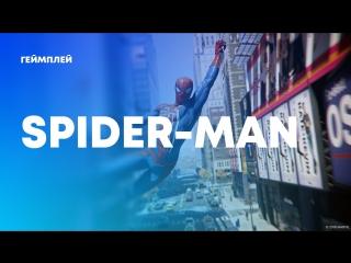 Spider-Man - 22 Минуты Open-World геймплея