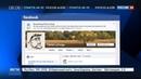 Новости на Россия 24 • Facebook по ошибке похоронил своего основателя