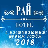 rai_hotel