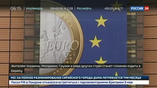 Новости на Россия 24 • Безвиз - всё? Евросоюз ужесточает правила въезда для граждан Украины, Грузии и Молдавии