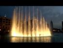 Танцующие фонтаны у «Бурдж-Хали́фа» в Дубае.
