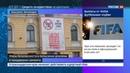 Новости на Россия 24 Полиция Хельсинки взяла под усиленную охрану отель в котором остановилась делегация из РФ