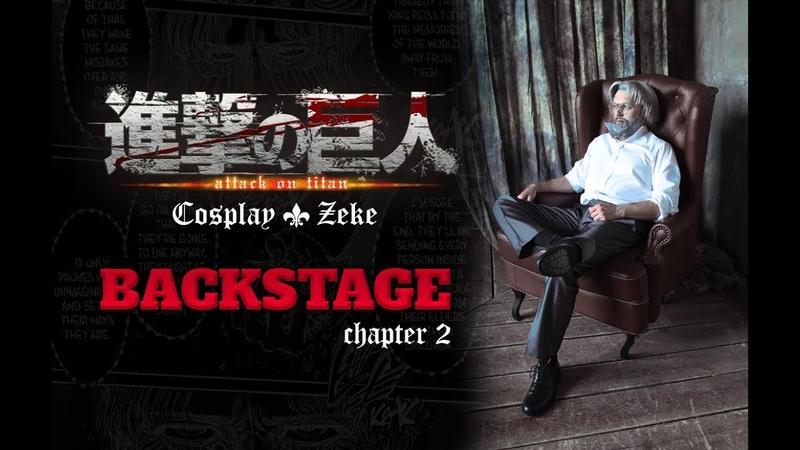 Cosplay Zeke BACKSTAGE chapter 2 ~Shingeki no kyojin~