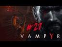27 Vampyr Унижение Ашота