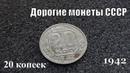 Дорогие и редкие монеты СССР 20 коп 1942 года цена