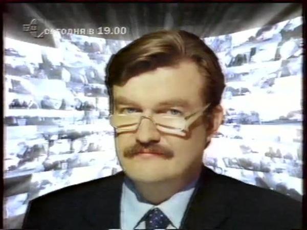 Реклама и анонсы (ТВС, 14.07.2002). 4
